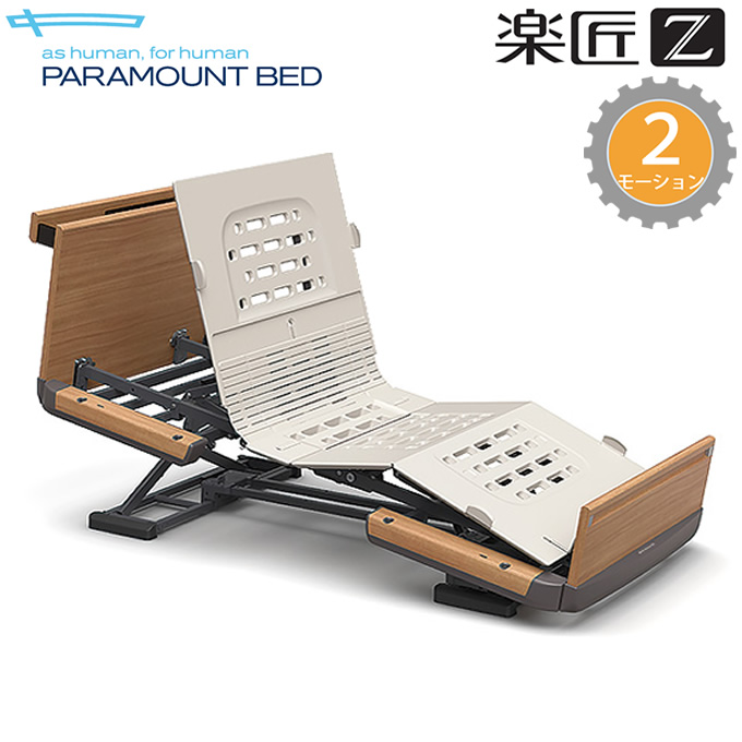 介護ベッド 楽匠Z・2モーション(2モーター機能)・木製ボード(棚付き) 【パラマウントベッド】【介護用ベッド】【KQ-7234 KQ-7224】 【送料無料】