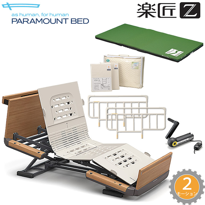 介護ベッド 楽匠Z・2モーション(2モーター機能)・木製ボード(棚付き)・6点セット・スマートハンドル付 【パラマウントベッド】【介護用ベッド】【KQ-7234S KQ-7224S】 【送料無料】