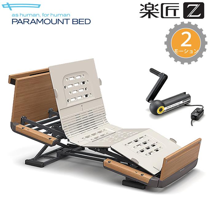 介護ベッド 楽匠Z・2モーション(2モーター機能)・木製ボード(棚付き)・スマートハンドル付 【パラマウントベッド】【介護用ベッド】【KQ-7234S KQ-7224S】 【送料無料】