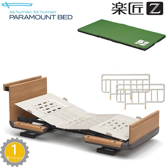 介護ベッド 楽匠Z・1モーション(1モーター機能)・木製ボード(棚付き)・3点セット 【パラマウントベッド】【介護用ベッド】【KQ-7134 KQ-7124】 【送料無料】
