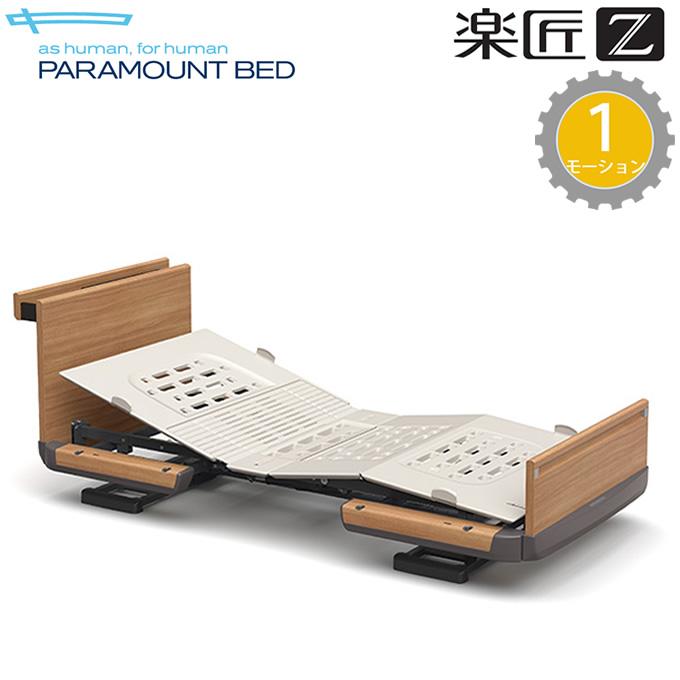 介護ベッド 楽匠Z・1モーション(1モーター機能)・木製ボード(棚付き) 【パラマウントベッド】【介護用ベッド】【KQ-7134 KQ-7124】 【送料無料】