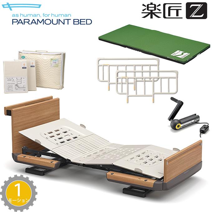 介護ベッド 楽匠Z・1モーション(1モーター機能)・木製ボード(棚付き)・6点セット・スマートハンドル付 【パラマウントベッド】【介護用ベッド】【KQ-7134S KQ-7124S】 【送料無料】