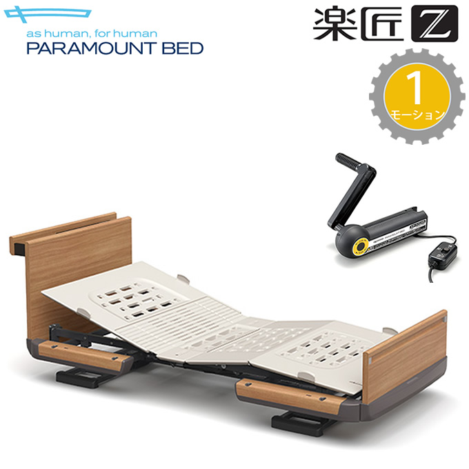 介護ベッド 楽匠Z・1モーション(1モーター機能)・木製ボード(棚付き)・スマートハンドル付 【パラマウントベッド】【介護用ベッド】【KQ-7134S KQ-7124S】 【送料無料】