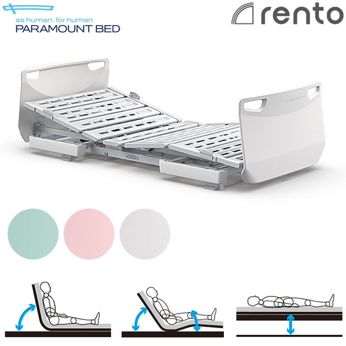 介護ベッド レント(rento) 2モーター サンドホワイト 【パラマウントベッド】【介護用ベッド】【KQ-68233 KQ-68213 KQ-68223 KQ-68203】【送料無料】