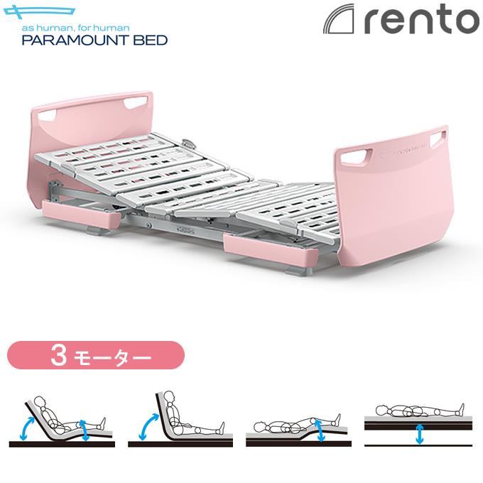 パラマウントベッド 電動ベッド レント(rento) 3モーター ソフトピンク 【介護ベッド】【介護用ベッド】【KQ-68331 KQ-68311 KQ-68321 KQ-68301】【送料無料】
