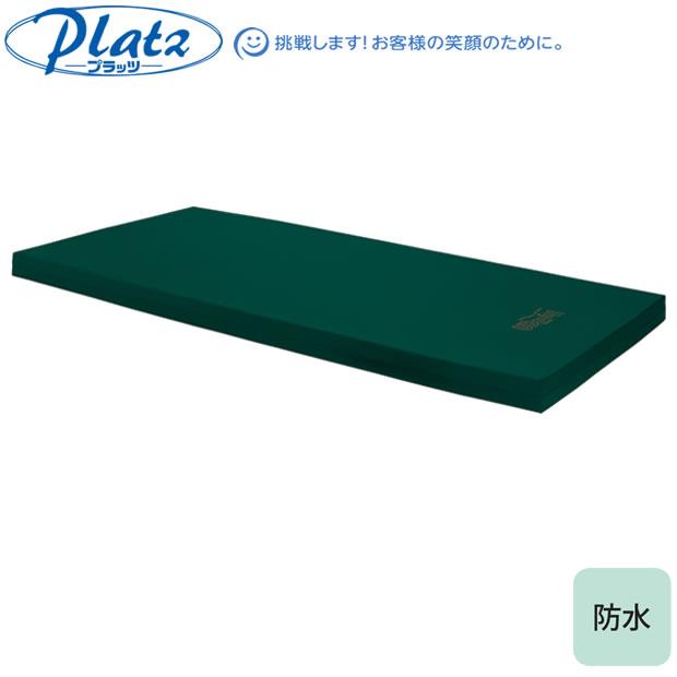 介護ベッド ユービーポイントマットレス 防水タイプ レギュラータイプ/ショートタイプ (幅90cm/幅83cm) 【プラッツ】 【PD503-A9008 PD503-A9008S PD503-A8308 PD503-A8308S】