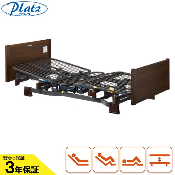 介護ベッド 在宅介護用ベッド 3モーターベッド ミオレット2(MioLet2)・木製フラットタイプ・レギュラータイプ 【プラッツ】【介護向け】【P106-31BE】【送料無料】