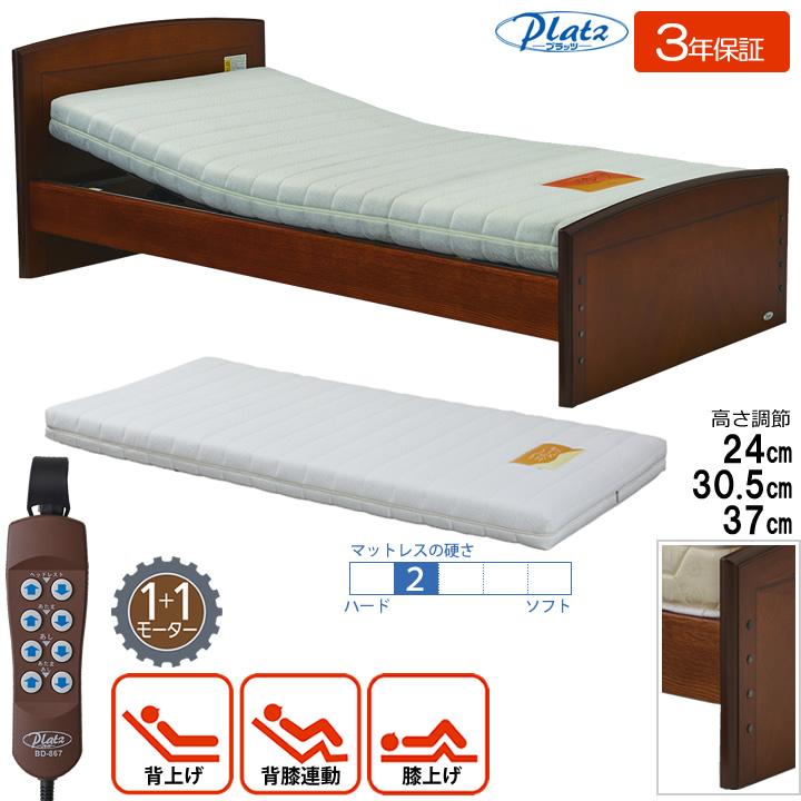 電動ベッド ケアレットフォルテ2(CareLetf2) 1+1モーターベッド フラットタイプ 硬質ウレタンマットレス 【プラッツ】 【P201-5KBA-CS】 【送料無料】 【介護ベッド・介護用ベッド】