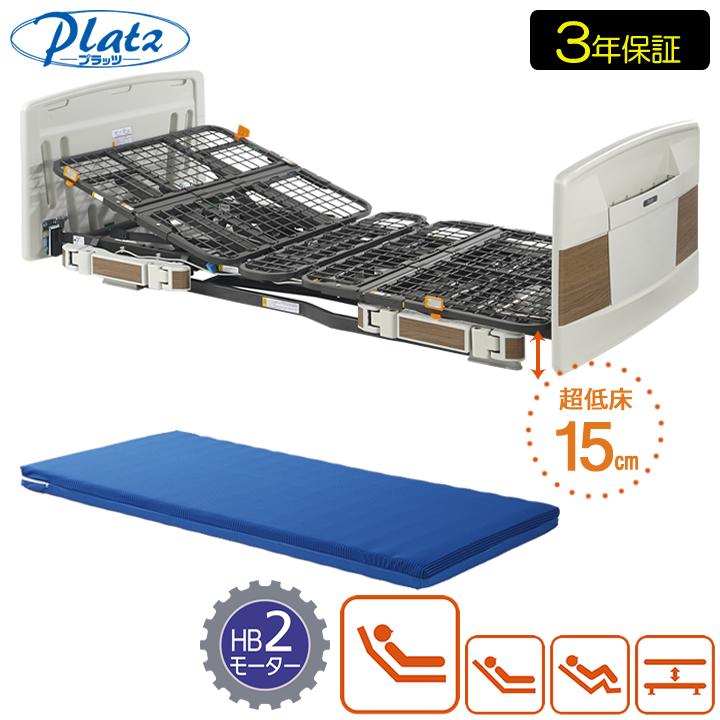 介護ベッド 超低床ベッド 在宅介護用ベッド 2モーターベッド ラフィオ(Rafio)・ポジショニングベッド・マットレス付き・樹脂ボード【プラッツ】【介護用ベット】【P110-21ACR P110-21ACS P110-21ACL】 【送料無料】