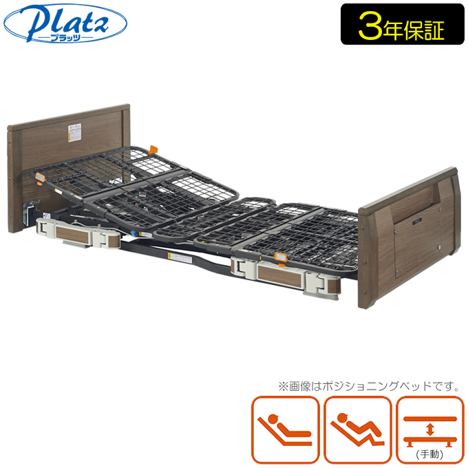 <title>在宅介護向けベッド 超低床電動ベッド ベッドの高さに不安がある方にも安心 手すり付きもあります 介護ベッド 超低床介護用ベッド 在宅介護用ベッド 背上げ1モーターベッド 新生活 ラフィオ Rafio ベーシックベッド 木製フラットボード プラッツ 介護用ベット P110-12BAR P110-12BAS P110-12BAL 送料無料</title>