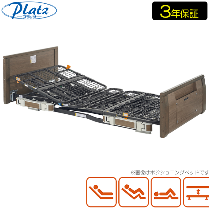 介護ベッド 超低床ベッド 在宅介護用ベッド 3モーターベッド ラフィオ(Rafio)・ベーシックベッド・木製フラットボード【プラッツ】【介護用ベット】【P110-32BAR P110-32BAS P110-32BAL】 【送料無料】
