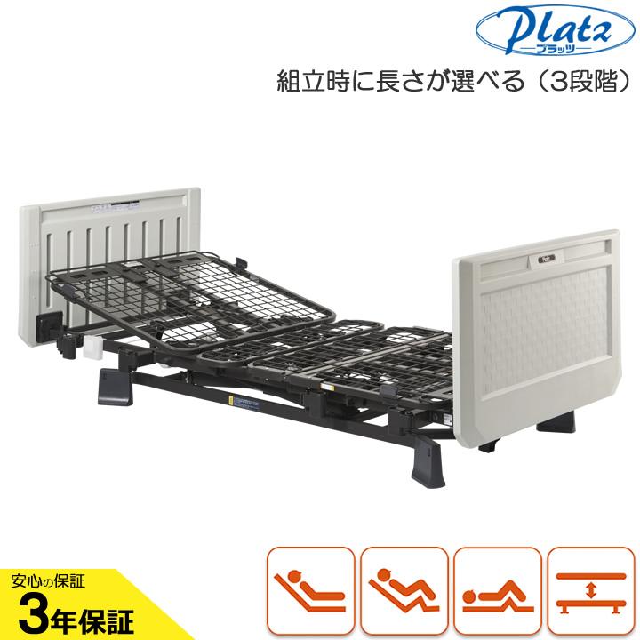 介護ベッド 在宅介護用ベッド 3モーターベッド ミオレット3(MioLet3)・樹脂ボード・ベット本体のみ 【プラッツ】【P113-31AC P113-32CC】【介護用ベット】【介護向け】【送料無料】