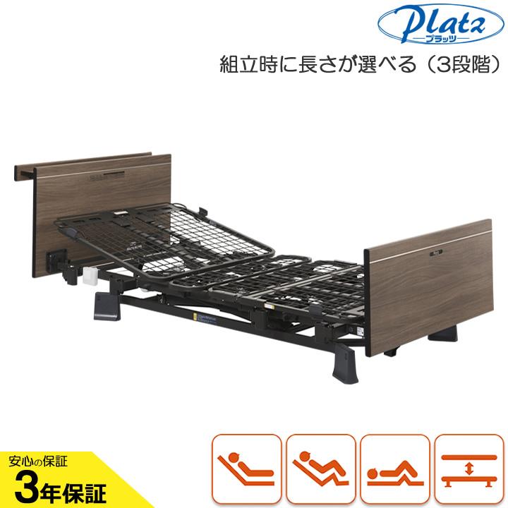 介護ベッド 在宅介護用ベッド 3モーターベッド ミオレット3(MioLet3)・木製宮付きボード・ベット本体のみ 【プラッツ】【P113-31BB】【介護用ベット】【介護向け】【送料無料】