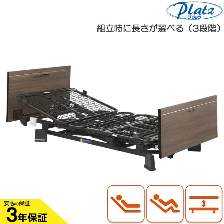 介護ベッド 在宅介護用ベッド 2モーターベッド ミオレット3(MioLet3)・木製フラットボード・ベット本体のみ 【プラッツ】【P113-21BA P113-22DA】【介護用ベット】【介護向け】【送料無料】