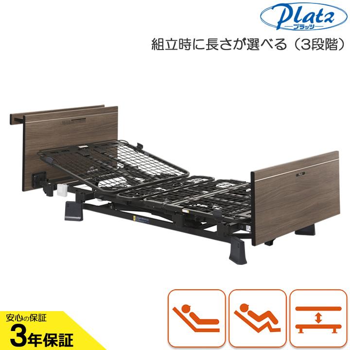 介護ベッド 在宅介護用ベッド 2モーターベッド ミオレット3(MioLet3)・木製宮付きボード・ベット本体のみ 【プラッツ】【P113-21BB】【介護用ベット】【介護向け】【送料無料】