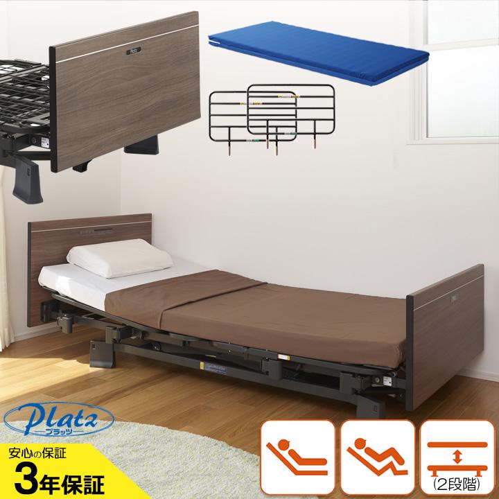 介護ベッド 在宅介護用ベッド 背上げ1モーターベッド ミオレット3(MioLet3)・木製フラットボード・3点セット サイドレール(柵)付き マットレス付き 【プラッツ】【P113-11BA P113-12DA】【送料無料】