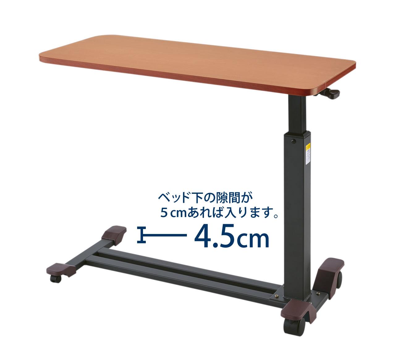 介護ベッド テーブル プラッツ ガス圧式昇降ベッドテーブル