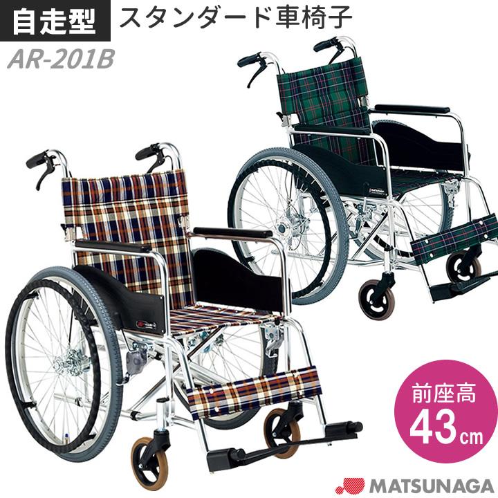 車椅子 車いす 【軽量】 【折り畳み】 自走式車椅子 松永製作所 AR-201B(AR-200Bの後継機種です) アルミ製車いす 【アルミ製車椅子】 【プレゼント 贈り物 ギフト】【介護】