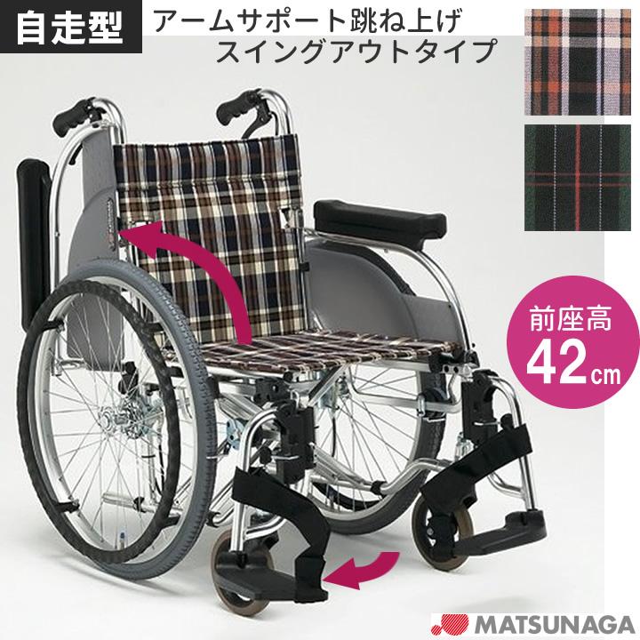 車椅子 車いす 車いす 自走式車椅子 松永製作所 AR-501(AR-500の後継機種です) アルミ製車いす【アルミ製車椅子 松永製作所】【プレゼント【プレゼント 贈り物 ギフト】【介護】, オオクラムラ:6876d85c --- sunward.msk.ru