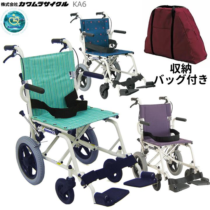 車椅子 車いす 【軽量】 【折り畳み】 最安値に挑戦!! 簡易車椅子、折たたみ式車椅子 カワムラサイクル KA6 収納バッグ付き アルミ製車椅子 【アルミ製車椅子】 【コンパクト車椅子】