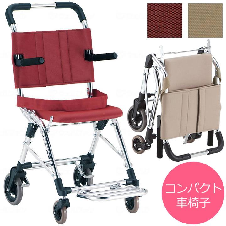 車椅子 車いす 簡易車椅子、折たたみ式車椅子 松永製作所 MV-2 アルミ製車いす 【アルミ製車椅子】 【コンパクト車椅子】