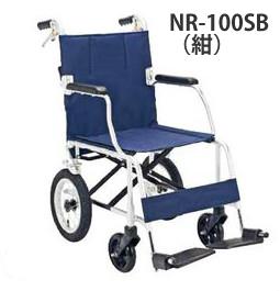 車椅子 車いす 【送料無料】 介助車いす・FINE NR-100SB アルミ製車いす マキテック(マキライフテック) 【アルミ製車椅子】 【コンパクト車椅子】