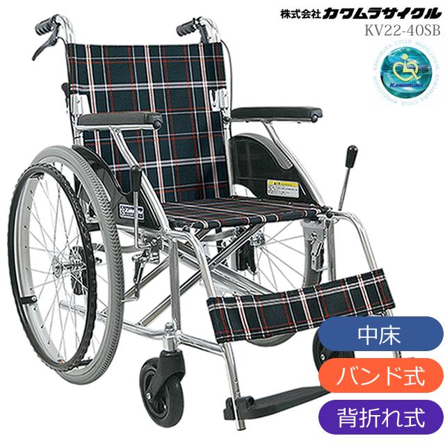 車椅子 車いす 【ノーパンクタイヤ】 【折り畳み】 アルミ製車いす/自走式車椅子 カワムラサイクル KV22-40SB 【アルミ製車椅子】 【プレゼント 贈り物 ギフト】【介護】