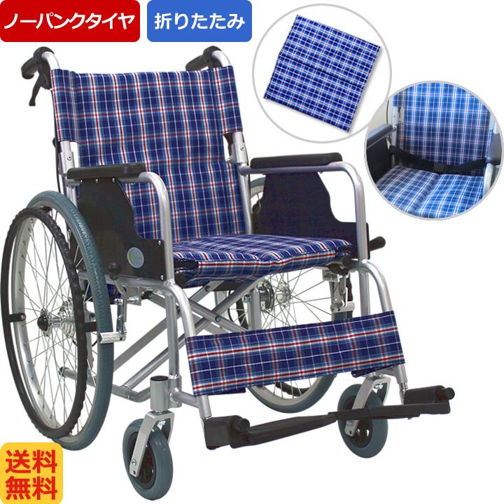 車椅子 車いす 【ノーパンクタイヤ】 【送料無料】 【軽量】 【折り畳み】 アルミ製車いす/自走式車椅子 車イス CUYFWC-980 (CUYFWC-980BKDRの後継機種です)【アルミ製車椅子】 【プレゼント 贈り物 ギフト】【介護】