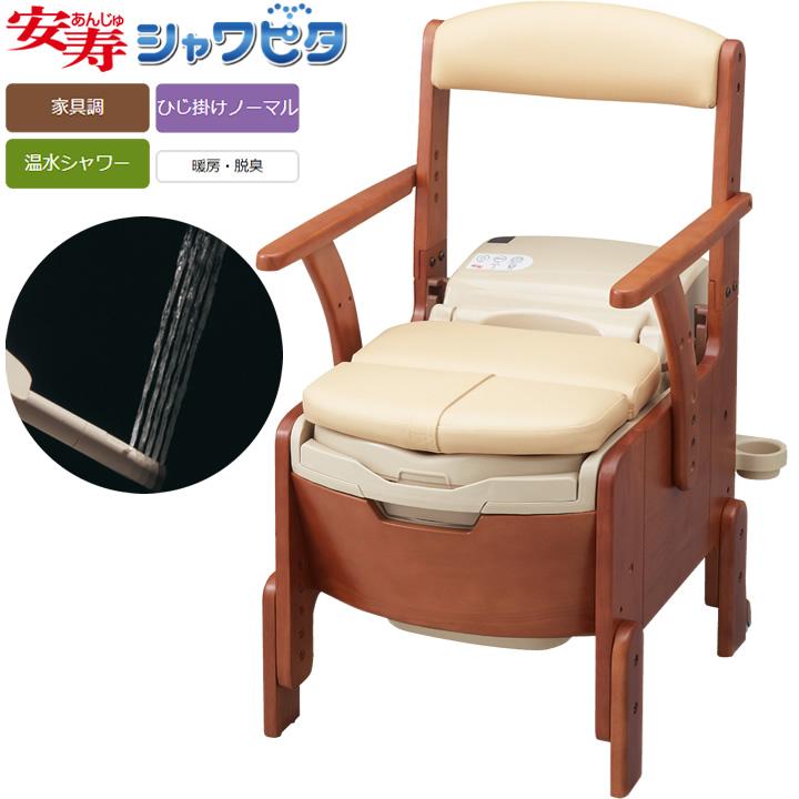 ポータブルトイレ 安寿 家具調トイレ AR-SA1 ライト<シャワピタ>ノーマル 【アロン化成】 【送料無料】