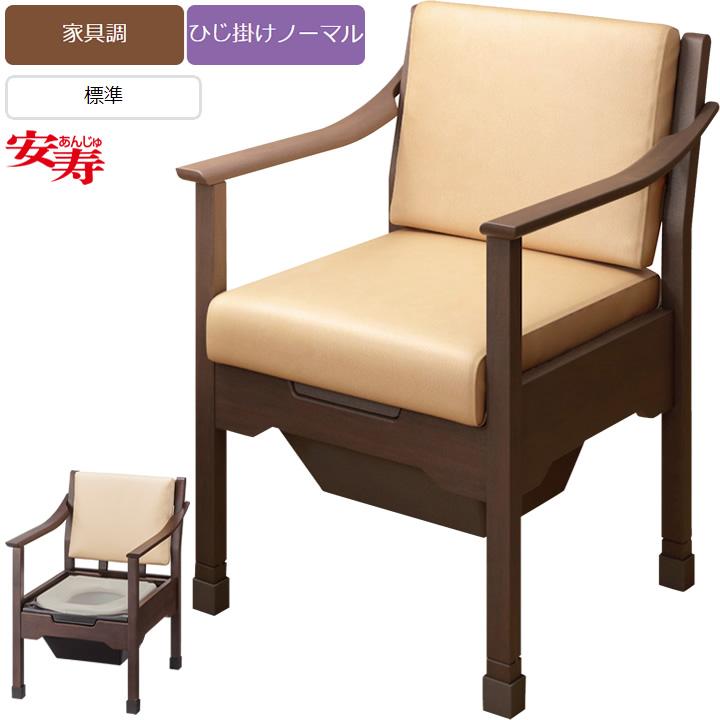 ポータブルトイレ 安寿 トワレットチェア 【アロン化成】 【533-062】 【送料無料】