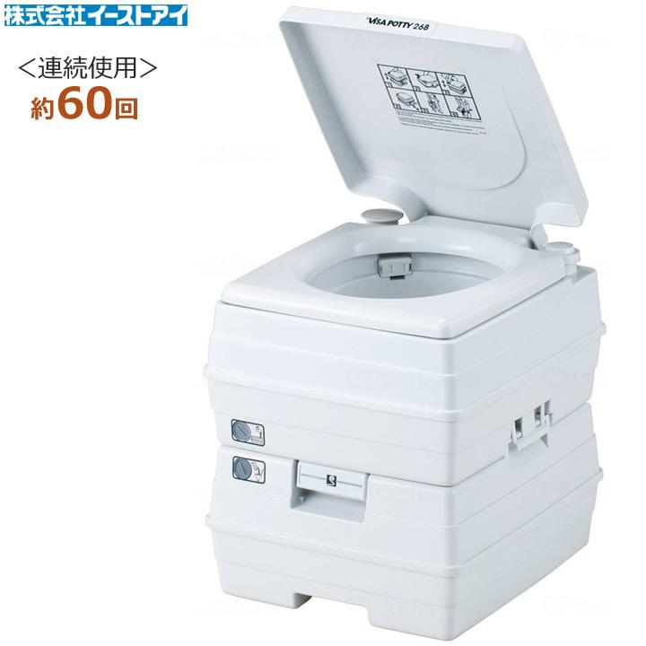 ポータブルトイレ ビザ・ポータブル水洗トイレ24Lタイプ 【イーストアイ】 【V24L】 【送料無料】