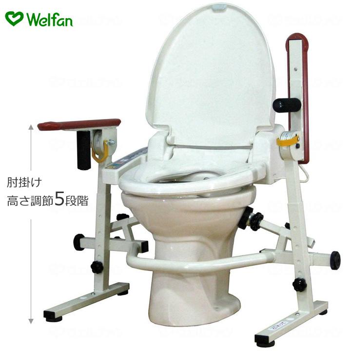 ポータブルトイレ といれって 肘掛跳ね上げ式 【ウェルファン】 【TH-W】 【送料無料】