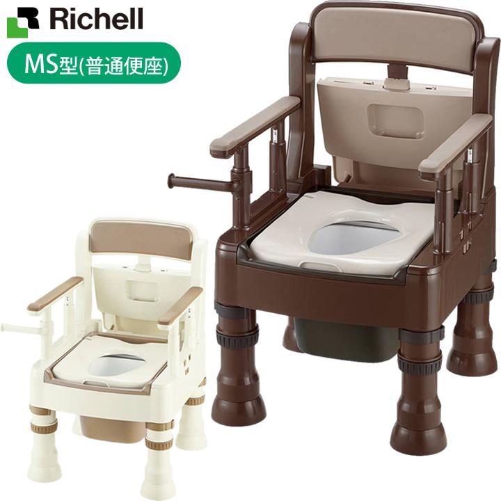 ポータブルトイレ ポータブルトイレ きらく MS型(普通便座) 【リッチェル】 【45601 45603】 【送料無料】