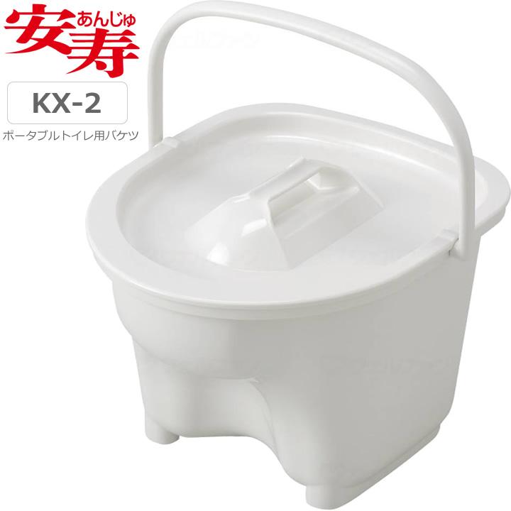 ポータブルトイレ ついに入荷 安寿 KX-2ポータブルトイレ用バケツ 標準 在庫一掃 533-975 アロン化成