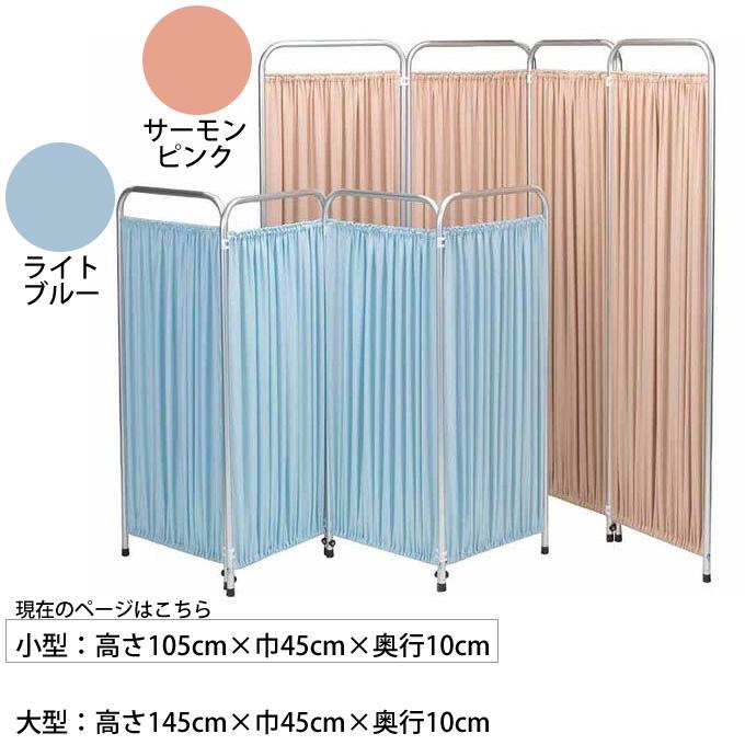 ポータブルトイレ プライベートスクリーン 大型(4枚組み) 【五十畑工業】 【H033】 【送料無料】