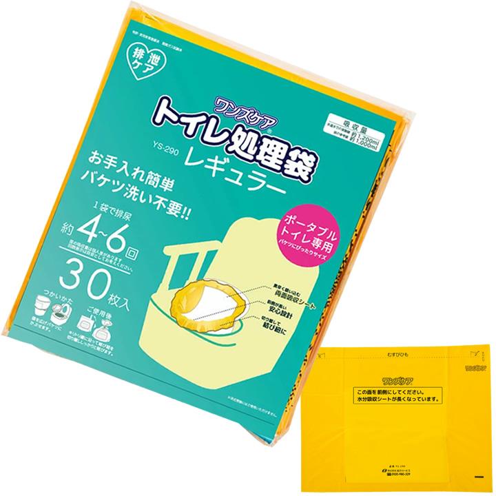 ポータブルトイレ ポータブルトイレ用 トイレ処理袋 ワンズケア 30枚入り 8袋 【総合サービス】【YS-290】