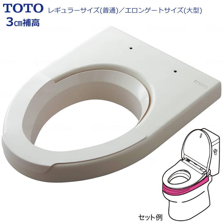 ポータブルトイレ 補高便座 【TOTO】 【EWC450 EWC451】 【送料無料】