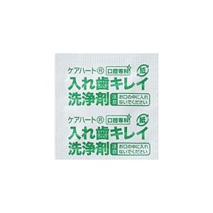 食事・口腔ケア ケアハート 口腔専科 入れ歯キレイ洗浄剤 【玉川衛材】