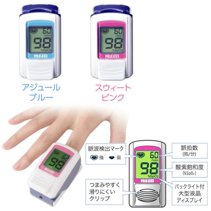 パルスオキシメーター 【送料無料】 パルスフィット 日本精密測器株式会社 BO-600 【オキシメーター】