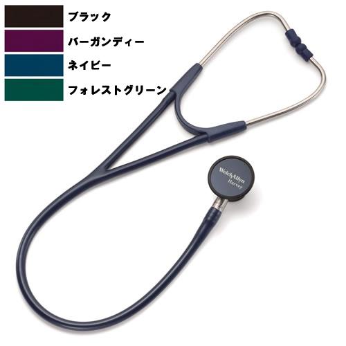 聴診器 【送料無料】 エリート聴診器 ウェルチ・アレン