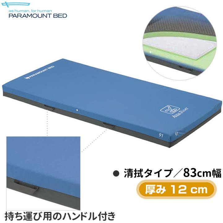 アクアフロートマットレス 清拭タイプ【介護ベッド】【パラマウントベッド】【KE-833Q】【83cm幅】