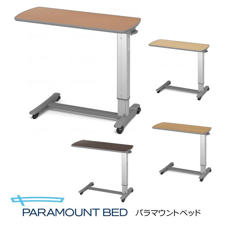 介護ベッド テーブル ベッドサイドテーブル・ガススプリング式 KF-1930、KF-1950、KF-1960、KF-1970 パラマウントベッド