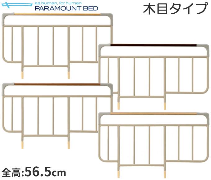 介護ベッド サイドレール ベッドサイドレール 木目 全高56.5cm(2本組み) KS-146B KS-146C KS-146W KS-146M パラマウントベッド