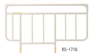 介護ベッド サイドレール ベッドサイドレール 標準タイプ 全高56.3cm(2本組み) KS-176 KS-171Q パラマウントベッド
