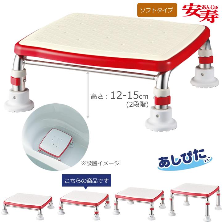 ステンレス製なので錆びす 衛生的 浴槽台 ステンレス製浴槽台R 海外並行輸入正規品 ソフトタイプ アロン化成 限定Special Price あしぴた 2段階 標準タイプ 高さ12cm-15cm