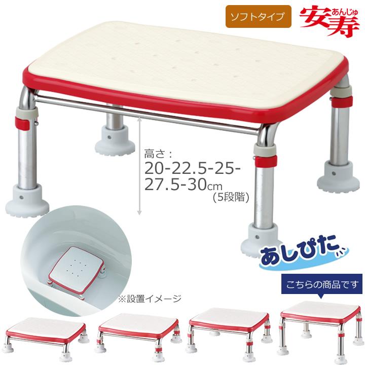 ステンレス製なので錆びす 衛生的 浴槽台 ステンレス製浴槽台R 卓抜 ソフトタイプ 5段階 ブランド激安セール会場 高さ20cm-22.5cm-25cm-27.5cm-30cm 標準タイプ あしぴた アロン化成
