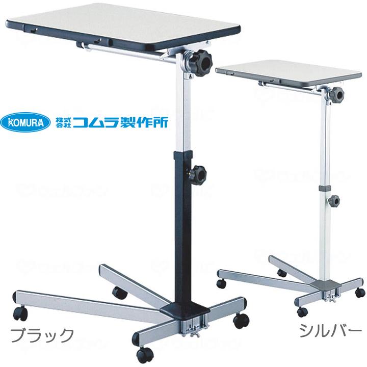 介護ベッド ミニテーブル 【コムラ製作所】 【MN II】 【送料無料】