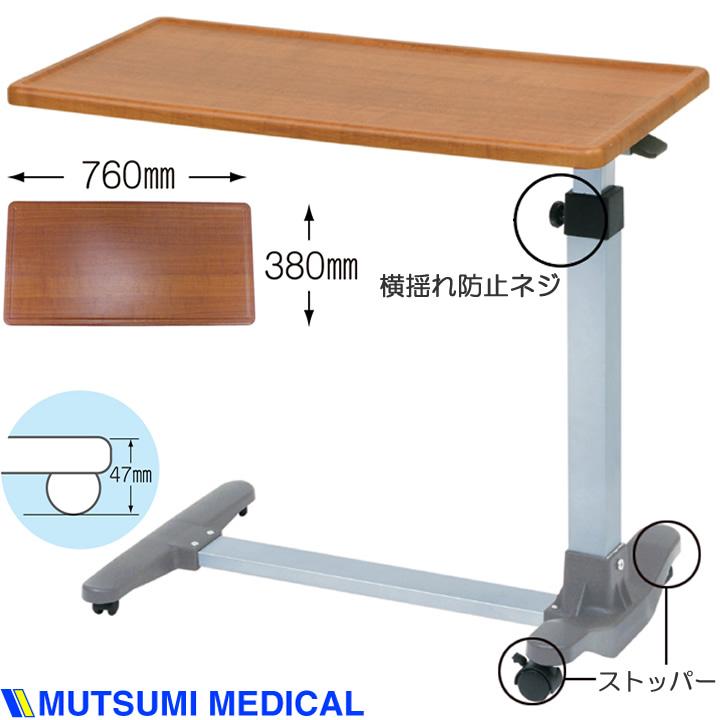 介護ベッド ベッドサイドテーブルSL II 【睦三】 【送料無料】