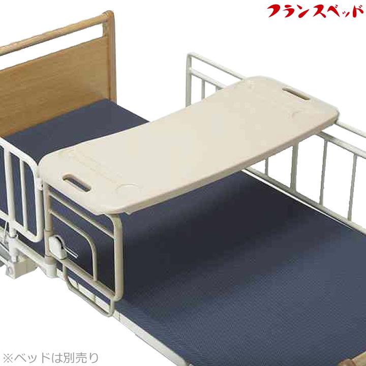介護ベッド オーバーベッドテーブル 【フランスベッド】 【ST-120N】