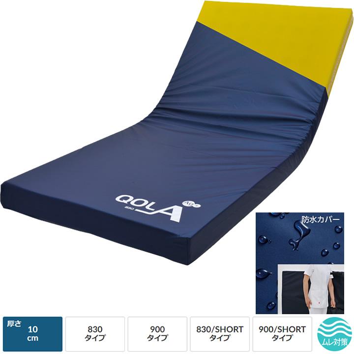 介護ベッド キュオラ 防水タイプ 【ケープ】 【CR-594 CR-595 CR-596 CR-597】 【送料無料】